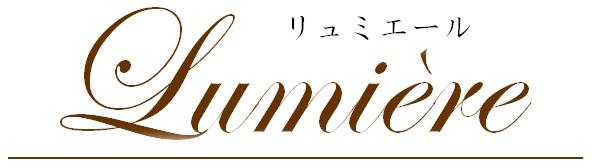 Lumiere(リュミエール)l 熊本の美容と健康